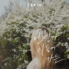 Tarin - Someday It Will Be Wither