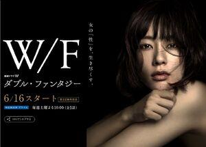 Double Fantasy WOWO2018-1