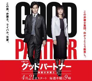 Good Partner-Muteki-p01