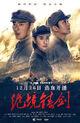 Jue Jing Zhu Jian-CCTV1-201902