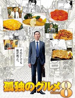 Kodoku no Gurume 8