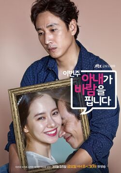 My Wife's Having an Affair This Week-jTBC-2016