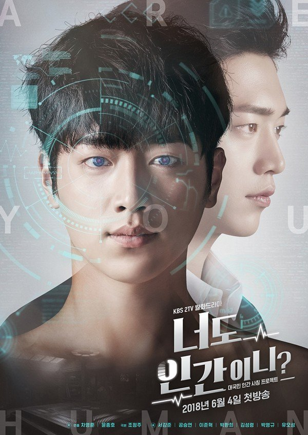 Are You Human Too-KBS2-2018-01