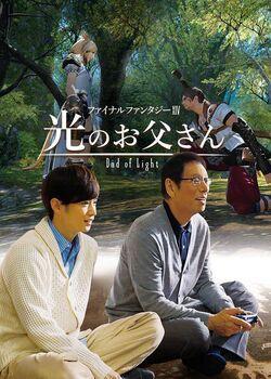 Dad of Light-MBS TBS-201701