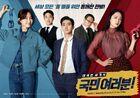 My Fellow Citizens-KBS2-2019-04