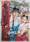 My Sassy Girl-SBS-2017-00