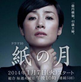Paper Moon - Kami no Tsuki-p1
