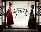 The Moon That Embraces the Sun2