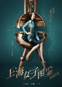 Women in Shanghai-Youku-201801