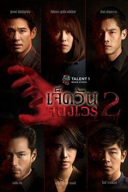 7 Wun Jorng Wen Series 2