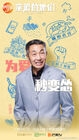 Dear My Friends (2017)-Hunan TV-19