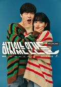 Love with Flaws-MBC-2019-07