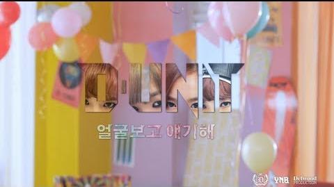 M V 얼굴보고 얘기해 - D-UNIT(디유닛)