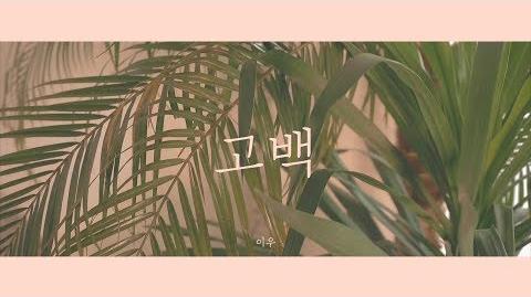 이우(LEEWOO) - 고백 Official Music Video