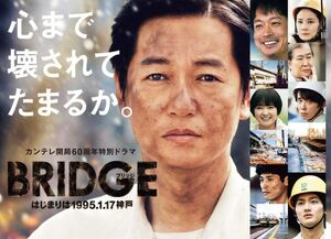BRIDGE Hajimari wa 1995.1.17 Kobe Fuji TV-Kansai TV2019