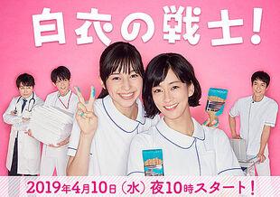 Hakui no Senshi! NTV2019 -6