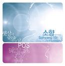 Single So Hyang - 15th Anniversary (Pos)