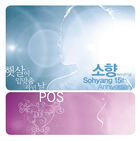 Single So Hyang - 15th Anniversary (Pos)