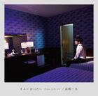 Takahashi Issei - Kimi ni Aitai -Dance with You- (きみに-会いたい-Dance with you-)