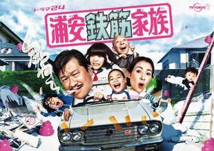 Urayasu Tekkin Kazoku TVTokyo2020
