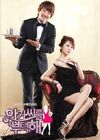 My Fair Lady-KBS2-2009-03