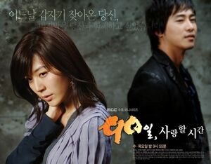 90 Days, Falling in Love Days-MBC-200602