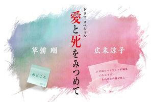 Ai to Shi wo Mitsumete01