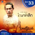 Bpoop Phaeh Saniwaat-CH3-201814