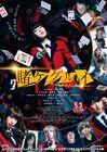 Kakegurui The Movie -2