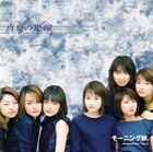 Morning Musume . Manatsu no Kousen