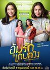 Oum Rak Game Luang-4