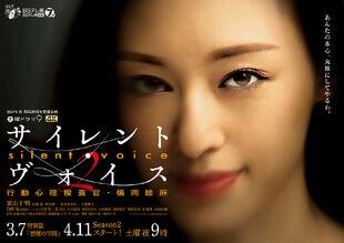 Silent Voice 2 BSJapan2020
