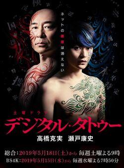 Digital Tattoo NHK2019
