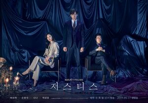 Justice-KBS2-2019-02