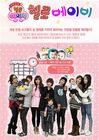 KBS JOY T-ara Hello Baby Korean Reality Show 5347 poster