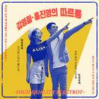 Kim Young Chul, Hong JinYoung - Ring Ring