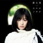 Mori Nana - Kaerunouta (カエルノウタ)