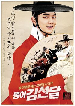 Seondal The Man Who Sells the River001