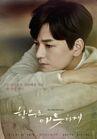 Uncontrollably Fond-KBS2-2016-4