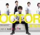 Doctors ~ Saikyo no Meii 2