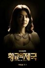 Empire of Gold4