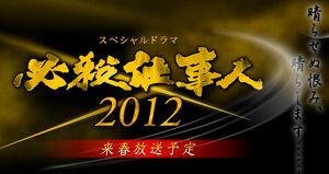 Hissatsu2012banner