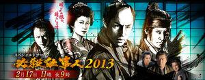 HissatsuShigotonin2013