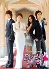 My Fair Lady-KBS2-2009-21