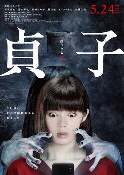 Sadako (2019) -2