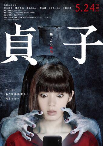 Sadako (2019) | Wiki Drama | Fandom