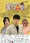 Super Hongik-Naver TV-2017