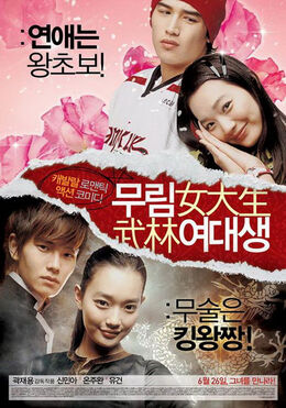 865 My Mighty Princess 2008 Poster