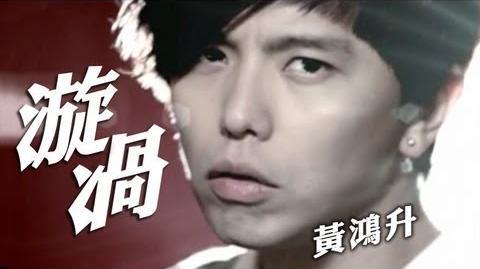 Alien Huang - Xuan Wo