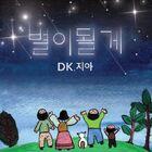 DK&Z S01